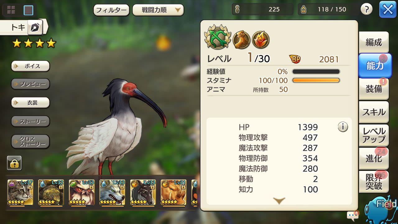 トキ 国鳥